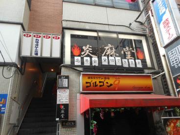 炎麻堂 三軒茶屋店の画像1