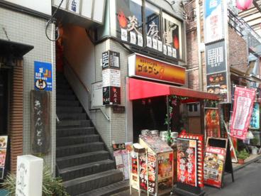炎麻堂 三軒茶屋店の画像2