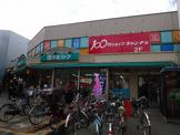100円ショップ キャンドゥ「日の出町店」