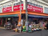 100円ショップ キャンドゥ「鶴ヶ峰駅前店」