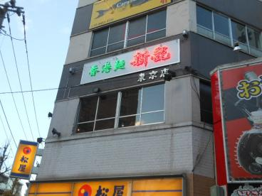 新記 三宿本店の画像1