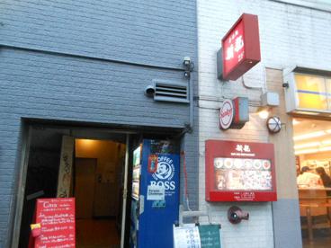 新記 三宿本店の画像2