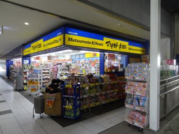 マツモトキヨシ千葉みなと駅店の画像1