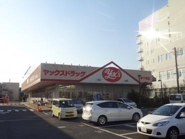 ヤックスドラッグ本千葉店の画像1
