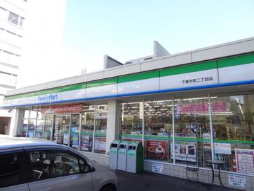 ファミリーマート千葉本町二丁目店の画像1