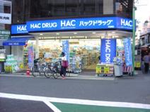 ハックドラッグ江古田店