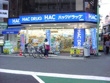 ハックドラッグ江古田店の画像1