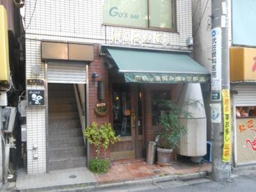 広喜 三軒茶屋店の画像1