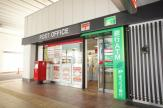 豊中郵便局大阪国際空港内分室