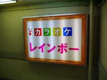 カラオケレインボー 天理駅前店の画像3