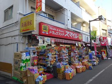 スマイル薬局 初台店の画像1