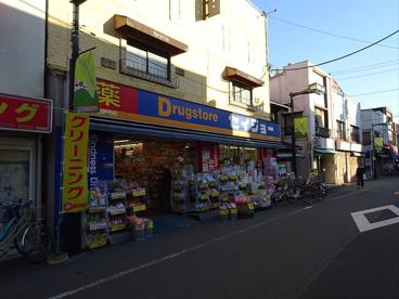 くすりセイジョー 初台店の画像1