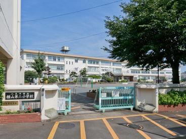 横山第二小学校の画像3