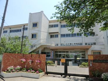 元八王子東小学校の画像3