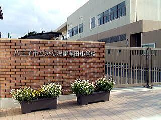 みなみ野君田小学校の画像2