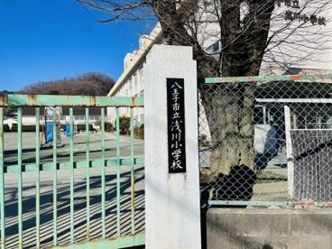 浅川小学校の画像2