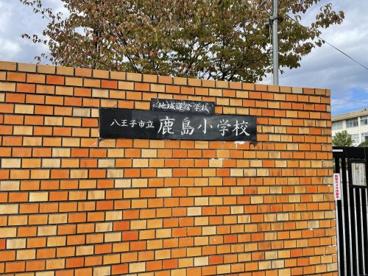 鹿島小学校の画像3