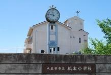 松木小学校の画像3