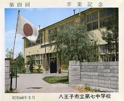 第七中学校の画像3