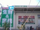 業務スーパー・大正けいさつ前店