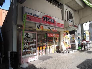 オリジン弁当阪急伊丹店の画像1