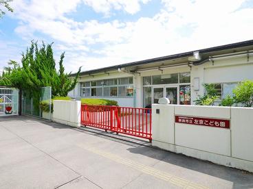 奈良市立認定こども園 左京こども園の画像4