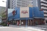 スーパーマーケットオオカワ桜川店