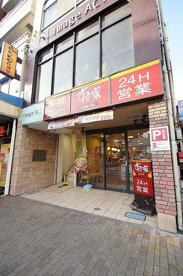 すき家 尻手駅前店の画像1