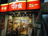 すき家 大船駅前店