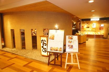 かつくら大阪国際空港店(伊丹空港店)の画像1