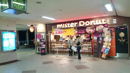 Mister Donut阪急豊中ショップ(ミスタードーナツ)の画像1