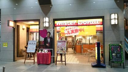 Mister Donut豊中駅前ショップ(ミスタードーナツ)の画像1