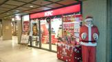 KFC豊中駅前店(ケンタッキーフライドチキン)