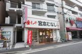 宮本むなし阪急蛍池駅前店