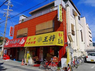 大阪王将 天理店の画像1