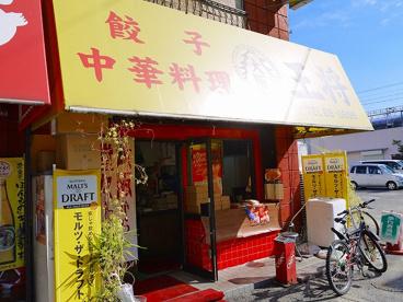 大阪王将 天理店の画像2