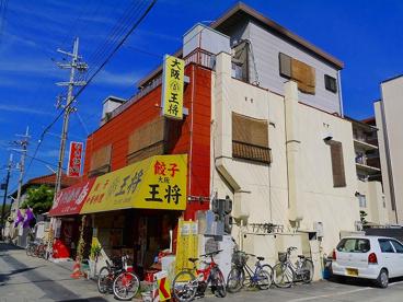 大阪王将 天理店の画像3