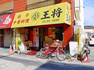 大阪王将 天理店の画像4