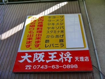 大阪王将 天理店の画像5
