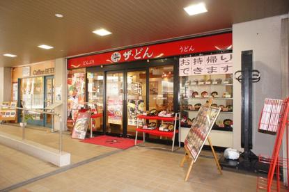 The丼ルシオーレ蛍池店(ザ・どん)の画像1