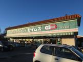 ドラッグセイムス四街道店