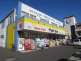 ドラッグストア マツモトキヨシ 東寺山店