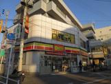 デイリーヤマザキ都賀駅前店