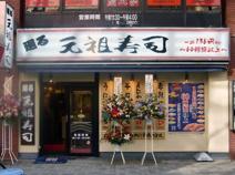 元祖寿司 飯田橋店