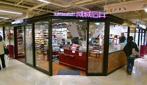 成城石井 アトレ秋葉原1店の画像1