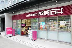 成城石井 麹町店の画像1