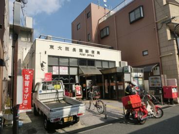 東大阪長瀬郵便局の画像1