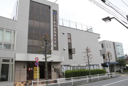 東京自動車大学の画像1