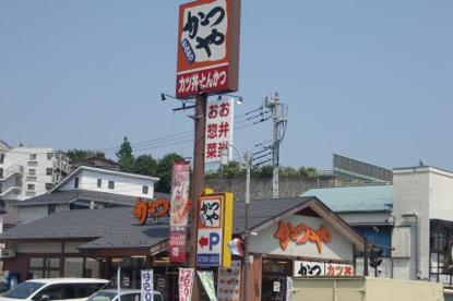 かつや横浜和田町店の画像1