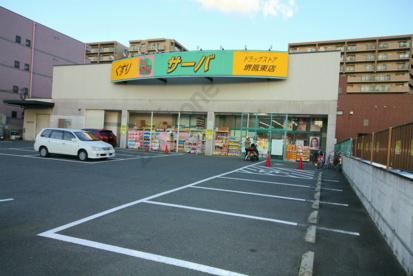 サーバ堺鳳店の画像2